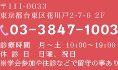 電話番号:03-3847-1003 診療時間10:00~19:00(日、祝は除く)※学会参加や往診などで留守の事あり