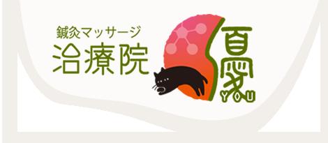 『鍼灸マッサージ治療院 優』 ロゴ